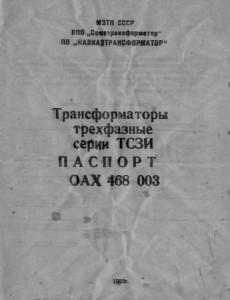 Трансформатор трехфазный серии ТСЗИ